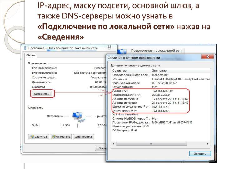IP-адрес, маску подсети, основной шлюз, а также DNS-серверы можно узнать в