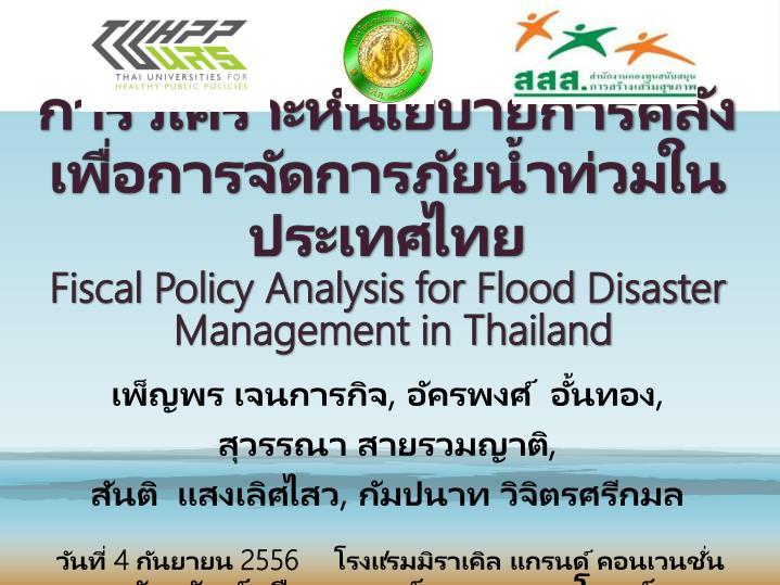 Fiscal policy analysis for flood disaster management in thailand