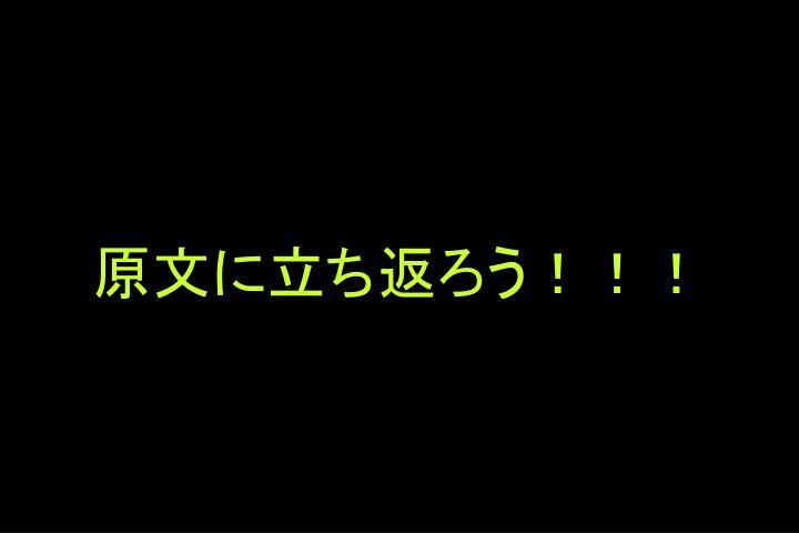 原文に立ち返ろう!!!