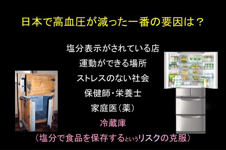 日本で高血圧が減った一番の要因は?