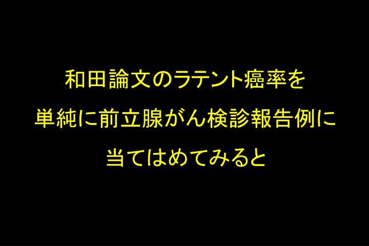 和田論文のラテント癌率を