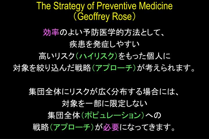 The Strategy of Preventive Medicine