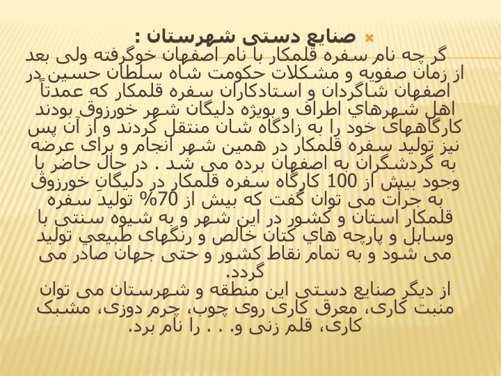 صنایع دستی شهرستان :