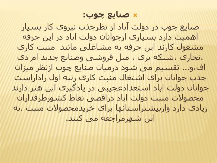 صنایع چوب: