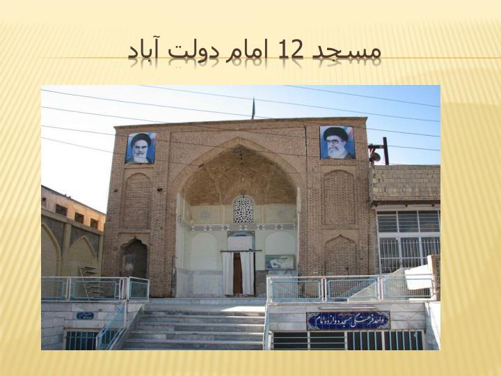 مسجد 12 امام دولت آباد