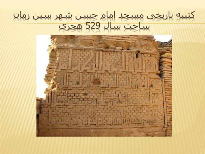 کتیبه تاریخی مسجد امام حسن شهر سین زمان ساخت سال 529 هجری