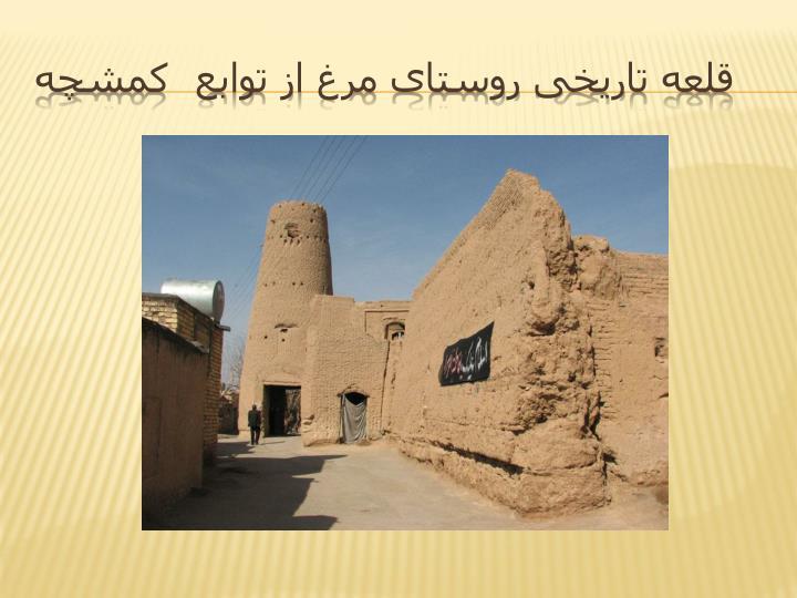 قلعه تاریخی روستای مرغ از توابع