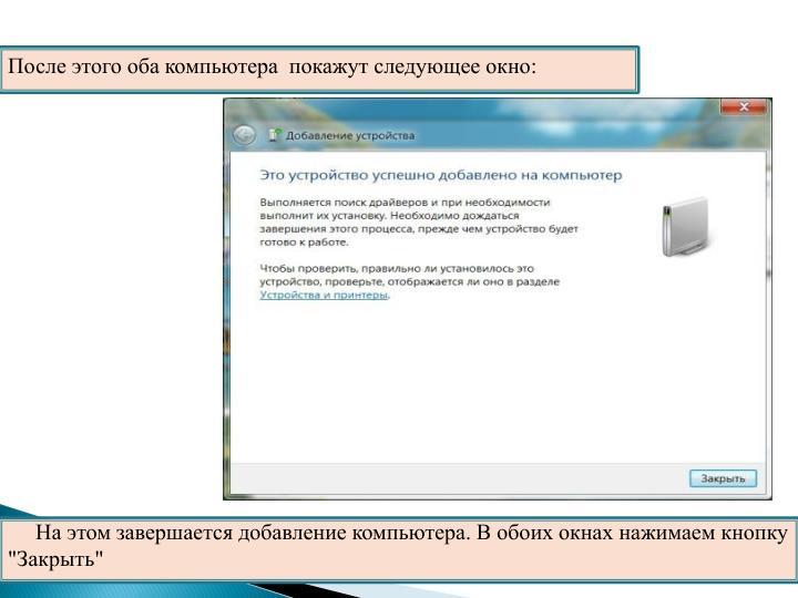 После этого оба компьютера  покажут следующее окно: