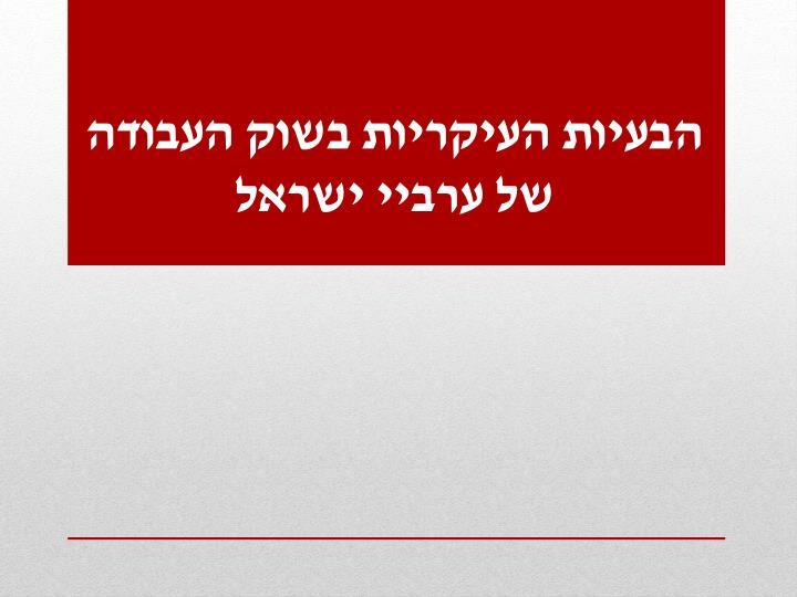 הבעיות העיקריות בשוק העבודה של ערביי ישראל