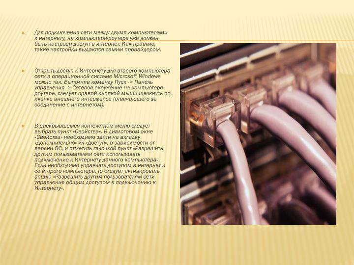 Для подключения сети между двумя компьютерами к интернету, на компьютере-роутере уже должен быть настроен доступ в интернет.Как правило, такие настройки выдаются самим провайдером.