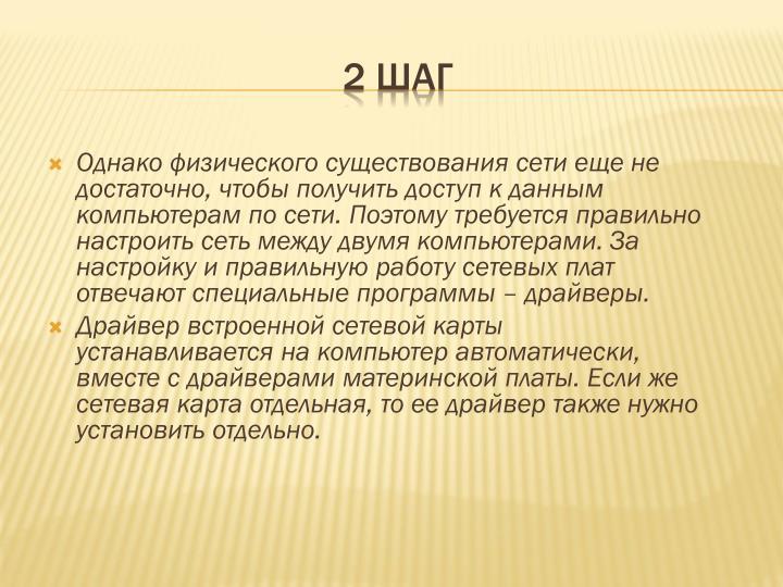 2 шаг