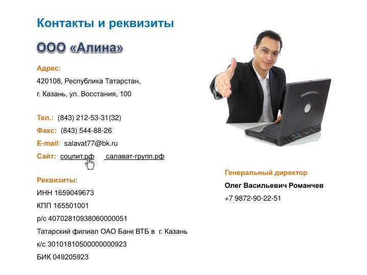 Контакты и реквизиты
