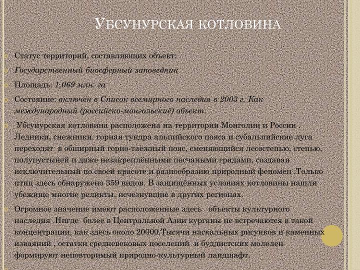 Убсунурская котловина