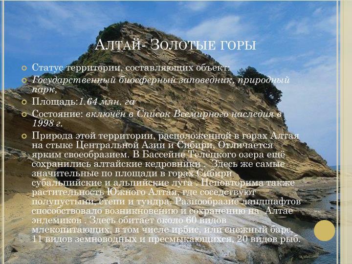 Алтай- Золотые горы