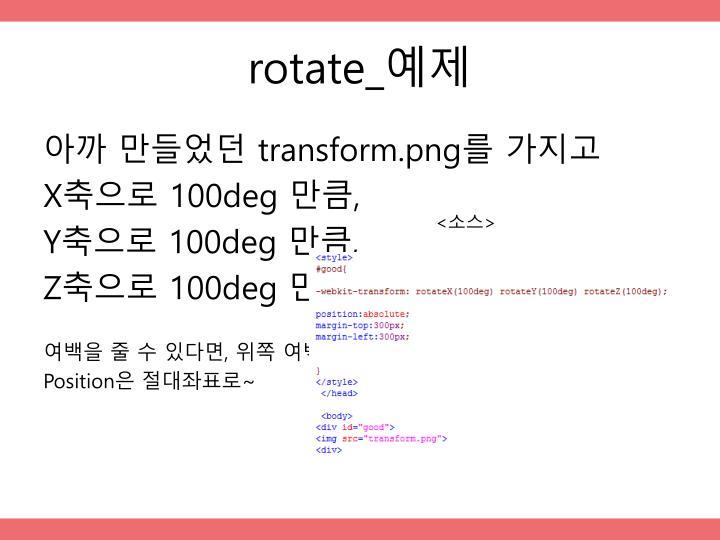 rotate_