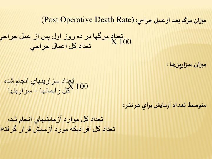 ميزان مرگ بعد از عمل جراحي: