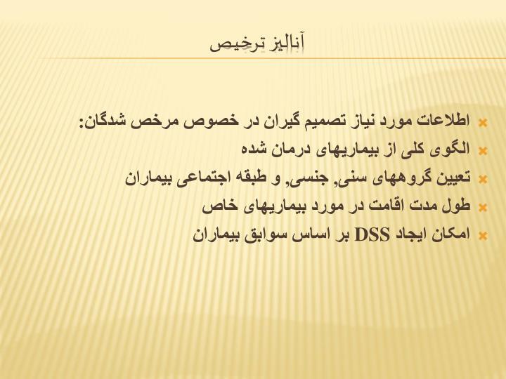 اطلاعات مورد نیاز تصمیم گیران در خصوص مرخص شدگان:
