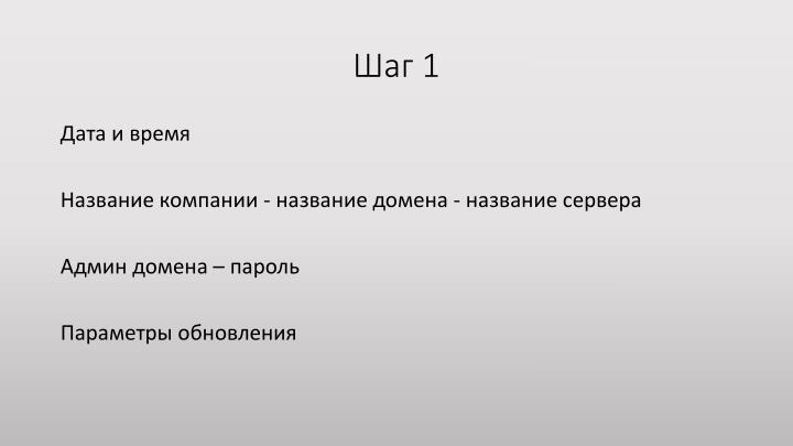 Шаг 1