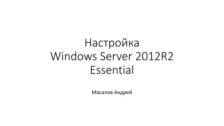 Windows server 2012r2 essential