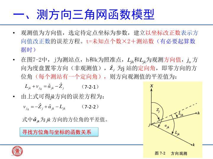 一、测方向三角网函数模型