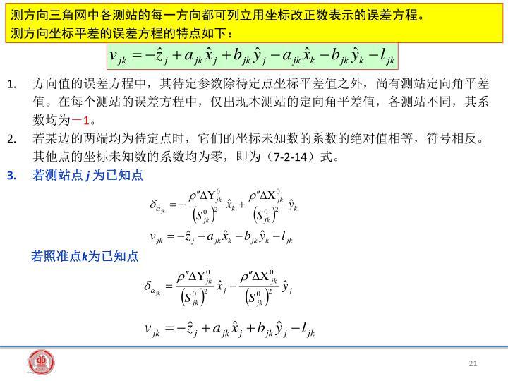 测方向三角网中各测站的每一方向都可列立用坐标改正数表示的误差方程。