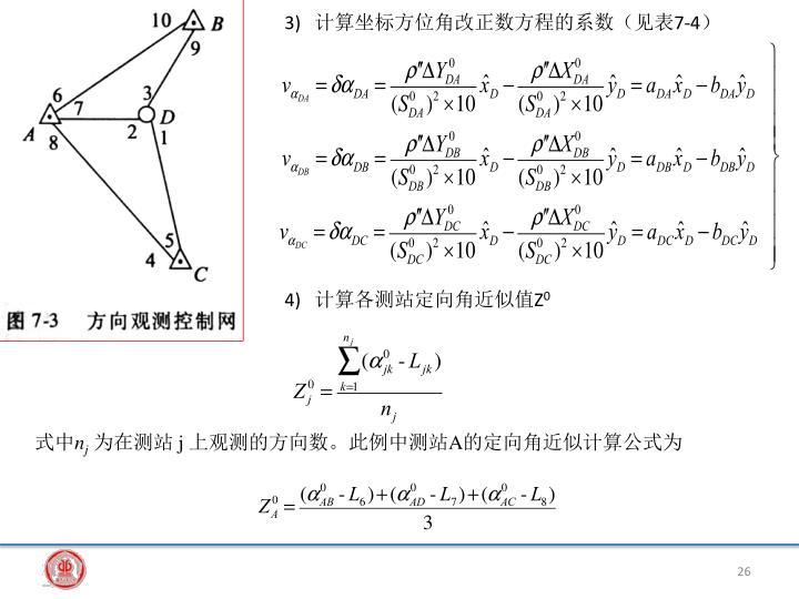 计算坐标方位角改正数方程的