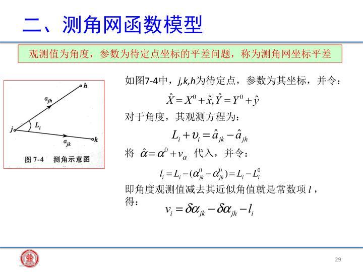 二、测角网函数模型