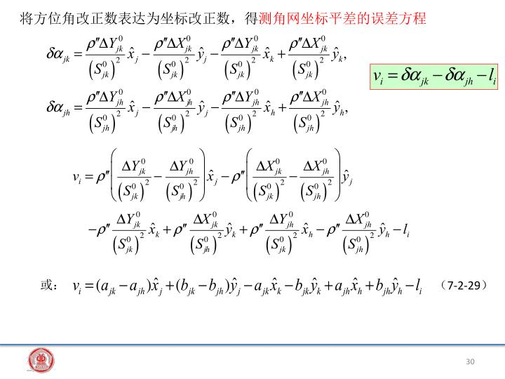 将方位角改正数表达为坐标改正数,得