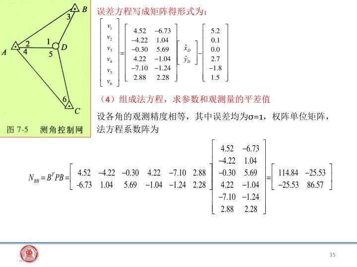 误差方程写成矩阵得形式为: