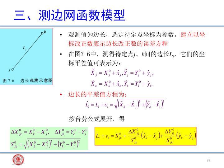 三、测边网函数模型