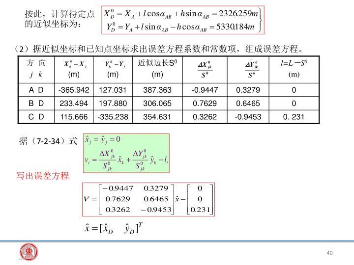 按此,计算待定点的近似坐标为: