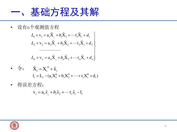 一、基础方程及其解