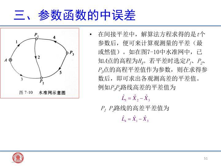 三、参数函数的中误差