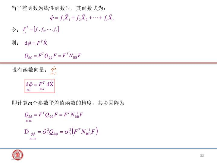 当平差函数为线性函数时,其函数式为: