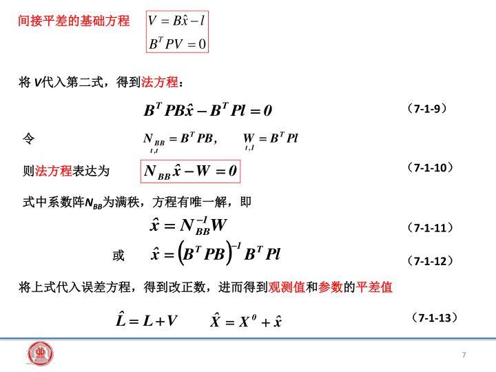 间接平差的基础方程
