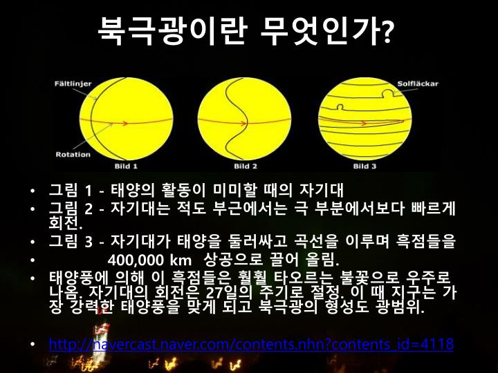 북극광이란 무엇인가