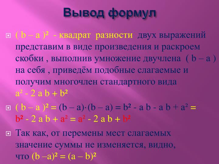 Вывод формул