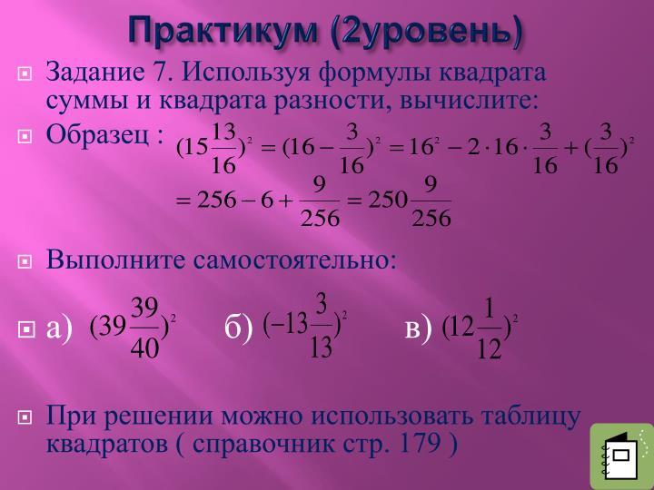 Практикум (2уровень)