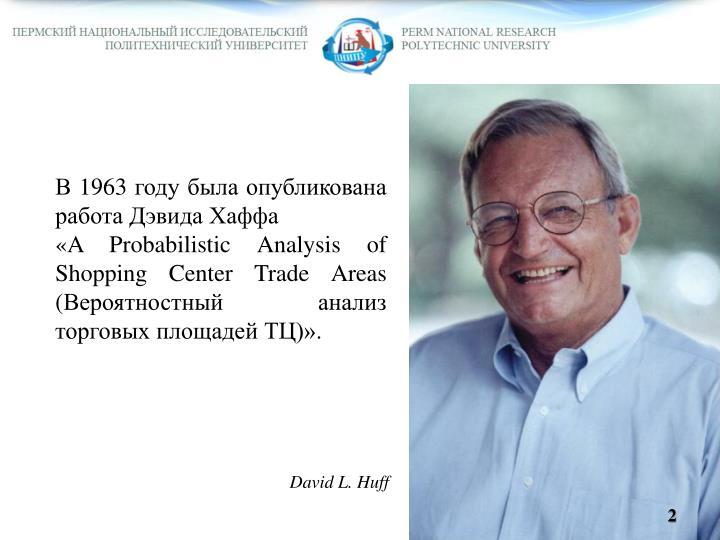 В 1963 году была опубликована работа Дэвида