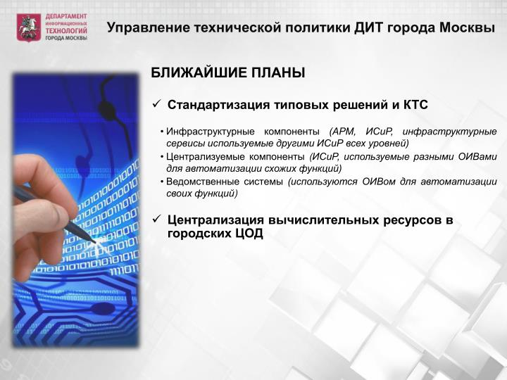 Управление технической политики ДИТ города Москвы