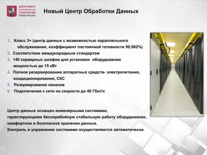 Новый Центр Обработки Данных