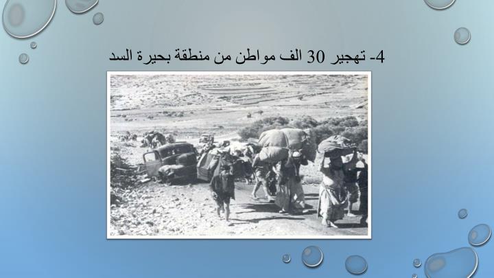 4- تهجير 30 الف مواطن من