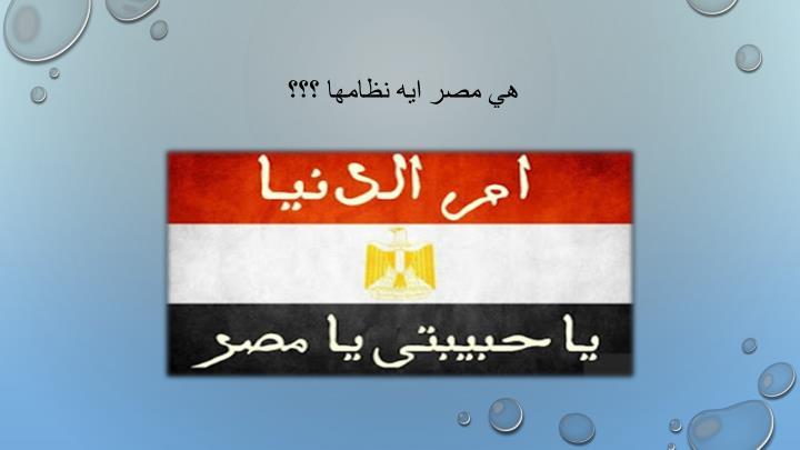 هي مصر ايه نظامها ؟؟؟