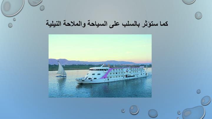 كما ستؤثر بالسلب على السياحة والملاحة النيلية