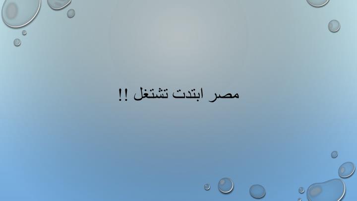 مصر ابتدت تشتغل !!