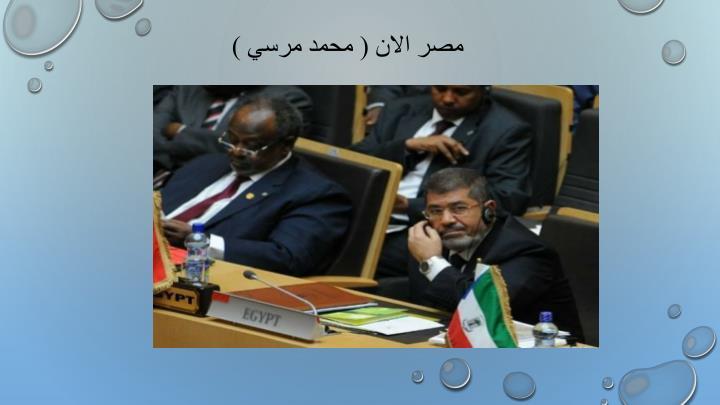 مصر الان ( محمد مرسي )