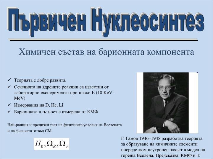 Химичен