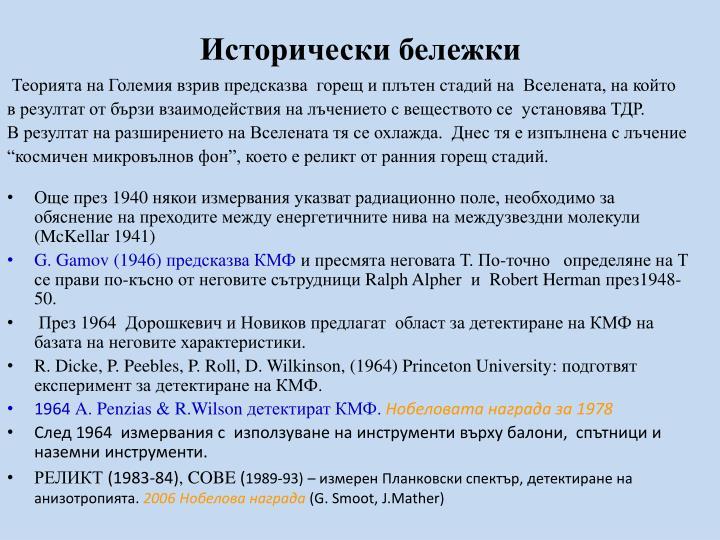 Исторически бележки