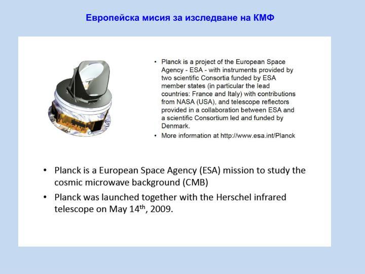 Европейска мисия за изследване на КМФ