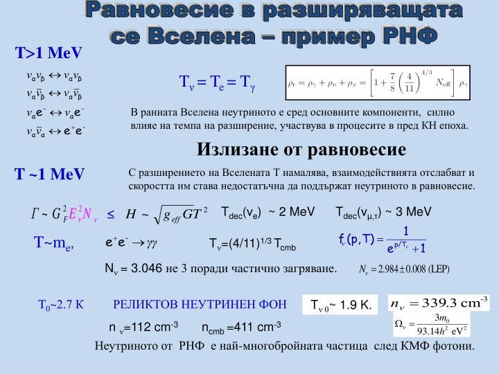 Равновесие в разширяващата се Вселена – пример РНФ